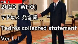 2020 [WHO] テドロス 発言 まとめ ver1.1