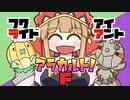 【ポケモン剣盾】アラカルトF!Part01 - フワアント編【ゆっ...