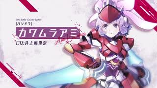 【装甲娘】コラボキャラクター『カワムラ
