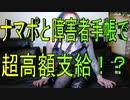 【ナマポ】風俗嬢の末路・・・生活保護(前半)