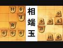 【リアルタイム評価値】三間飛車vs居飛車銀冠【将棋ウォーズ10分】パート2