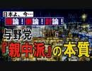 【討論】与野党『親中派』の本質[桜R2/4/18]
