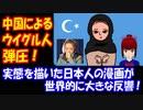 【海外の反応】 中国の ウイグル人女性に対する 迫害が 酷すぎる! 日本人の 描いた 漫画が 世界で 話題に!