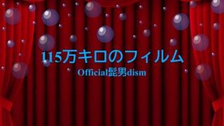 の 万 キロ フィルム 歌詞 ヒゲダン 115