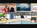 4/18【真相深入りゆっくりニュース】条件はテドロス辞任