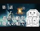 シリーズ未経験者にもおすすめ『X4:Foundations』プレイ講座...