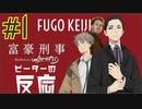 ピーターの反応 【富豪刑事】 1話 Fugo Keiji ep 1アニメリアクション
