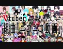 【Vtuber総勢63名で】組曲『ニコニコ動画』【大合唱】