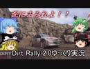 【Dirt rally 2.0 ゆっくり実況】泥にまみれよ!【Part.1】