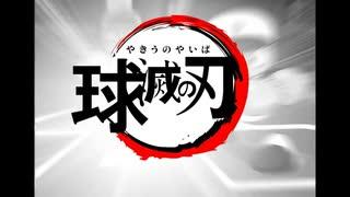 【鬼滅の刃】紅蓮華×パワプロOP【実況パワ
