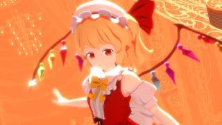 【東方MMD】帝国少女【フランドール・スカ
