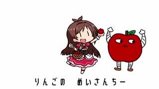 りんごの名産地