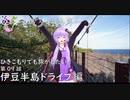 【結月ゆかり車載】ひき旅!第09話「伊豆半島ドライブ編-part...