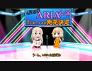 ARIA公演 Blu-ray 4/29先行発売