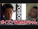 ポイズンで眠る赤ちゃん【生後32日】