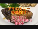 【あつまれ!1分弱料理祭】ブリのカレー味噌漬け