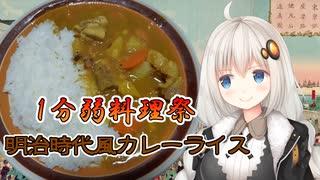 【あつまれ!1分弱料理祭】明治時代風カレ