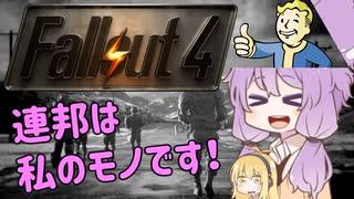 【fallout4】連邦は私のモノです!part2(