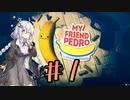 【VOICEROID実況】あかりと茜と不思議なバナナ #1【My Friend Pedro】