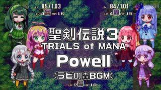 【聖剣伝説3】Powell (ラビの森)【歌うVOICEROID】