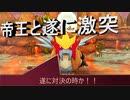 【ポケダンDX】 第二十五幕 炎の帝王と激突!!演舞の炎と何方が強い?