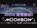 [サブスク解禁!] hiro'「MOONBOW」クロスフェードデモ(試聴動画)
