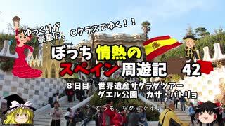 【ゆっくり】スペイン周遊記 42 グエル公園とガウディ