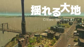 【Cities: Skylines】揺れる大地 #7【VOIC