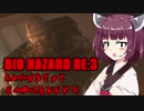 【BIO HAZARD RE:3】 4人はゾンビッビなんかに屈しない #4 VO...
