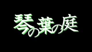 【NovelsM@ster】琴の葉の庭【アイドルマ