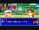 【パワポケ9】武美野手オールB育成理論#4【解説実況】