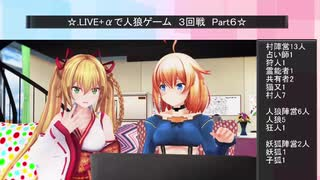 .LIVE+α人狼 3回戦 Part6