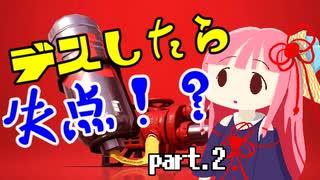 【Splatoon2】ガチ関西弁姉妹のマイナー救