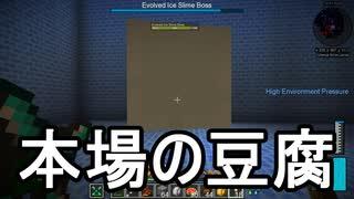 【Minecraft】ありきたりな技術時代#108【
