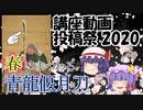 【講座動画投稿祭2020春】ファンタジー武器(?)解説特別編 3...