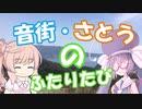 音街・さとうのふたりたび 越前編 第一話 【音街ウナ・さ...