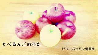「たべるんごのうた」をビリーバンバン菅