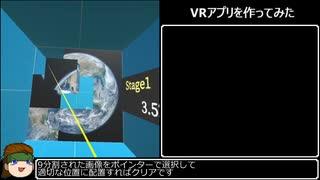 VRでミニゲームを作ってみた