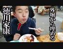 【デカ盛り 海鮮丼】新鮮なネタ載せ放題! → 和商市場の名物【勝手丼】を食らう(北海道 釧路