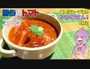 【あつまれ!1分弱料理祭】鯖缶のトマトスープ【結月ゆかり】