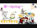 【紲星あかり】春~Spring~ / Hysteric Blue 歌ってみた【MMDモーション配布あり】