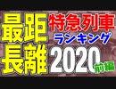 【鉄道豆知識】最も長く走る特に急がない列車2020前編 #28
