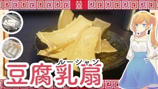 【あつまれ!1分弱料理祭】豆 腐 乳 扇