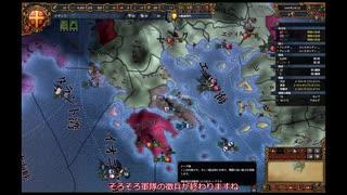 ビザンツ帝国でオスマンを討つ