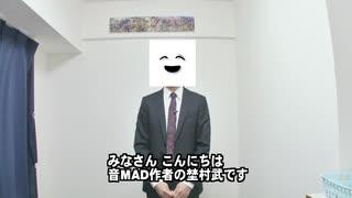 『あらびき音MAD』開催のお知らせ