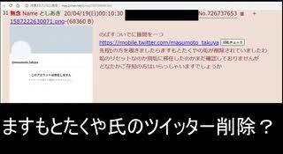 けものフレンズ2脚本家のますもとたくや氏がTwitterのアカウントを削除した模様【2020_4.19】