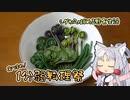 【あつまれ!1分弱料理祭】シダックスのおひたし(シダ6種)