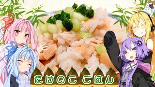 【あつまれ!1分弱料理祭】たけのこご飯食