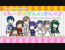 【KAITO・MEIKO・歌愛ユキ・東北ずん子】くれーぷ!3ぷんくっきんぐ♪【さとうささら・すずきつづみ・タカハシ・デフォ子】