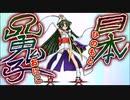 オリキャラ『日本Ω鬼子』変身シーン手描きアニメ